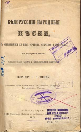 Народные Беларусские Песни